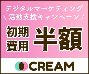 CREAM 初期費用半額キャンペーン